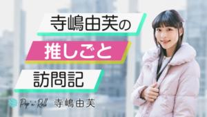寺嶋由芙訪問記